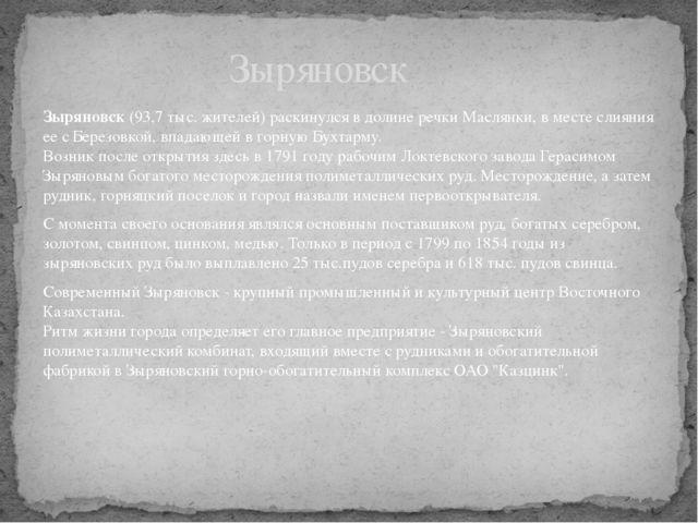 Зыряновск (93,7 тыс. жителей) раскинулся в долине речки Маслянки, в месте сли...