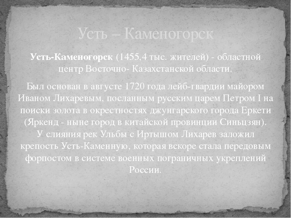 Усть-Каменогорск (1455,4 тыс. жителей) - областной центр Восточно- Казахстанс...