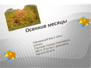 Окружающий мир 2 класс учитель Плетнева Татьяна Николаевна, МБОУ СОШ №1 г Дми