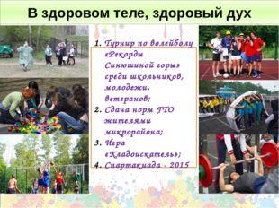 В здоровом теле, здоровый дух Турнир по волейболу «Рекорды Синюшиной горы» ср