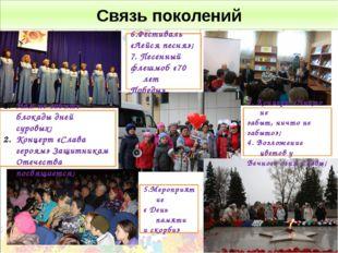Связь поколений Нам не забыть блокады дней суровых; Концерт «Слава героям» За