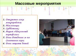 Массовые мероприятия Открытие елки микрорайона; Масленица; Субботник; Акция «