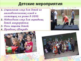 Детские мероприятия Социальная елка для детей из малообеспеченных семей и сос