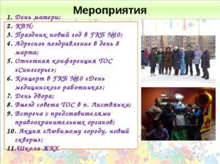 Мероприятия День матери; КВН; Праздник новый год в ГКБ №10; Адресное поздравл