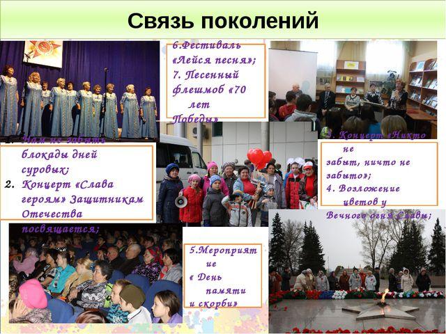Связь поколений Нам не забыть блокады дней суровых; Концерт «Слава героям» За...