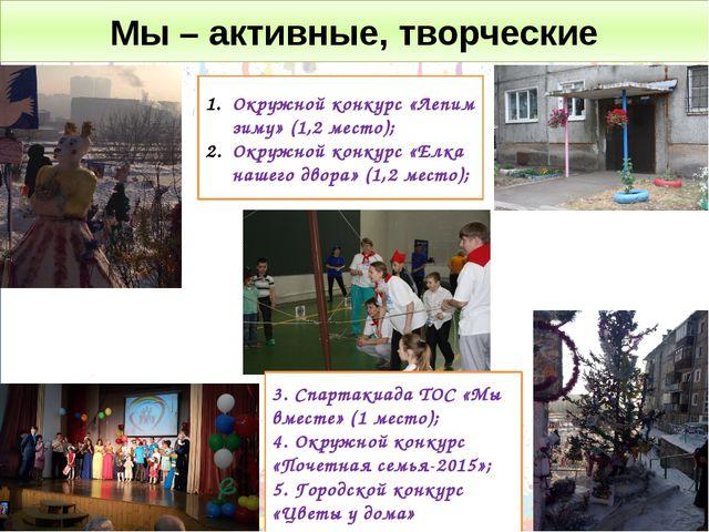 Мы – активные, творческие Окружной конкурс «Лепим зиму» (1,2 место); Окружной...