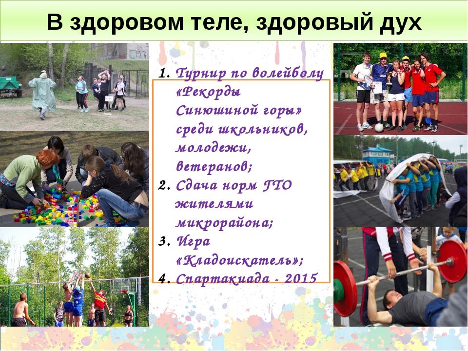 В здоровом теле, здоровый дух Турнир по волейболу «Рекорды Синюшиной горы» ср...