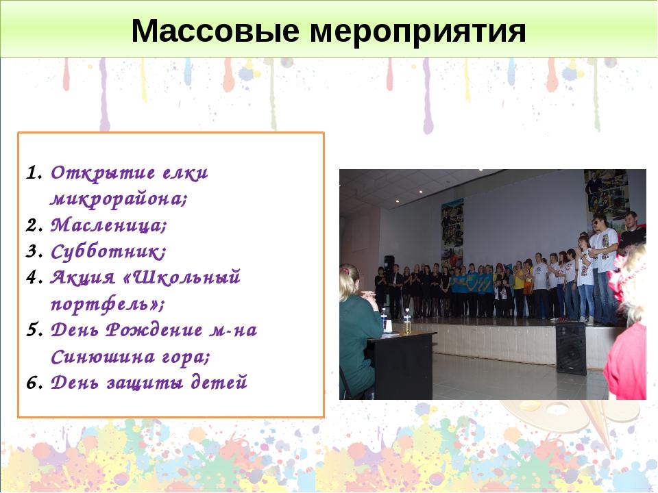Массовые мероприятия Открытие елки микрорайона; Масленица; Субботник; Акция «...