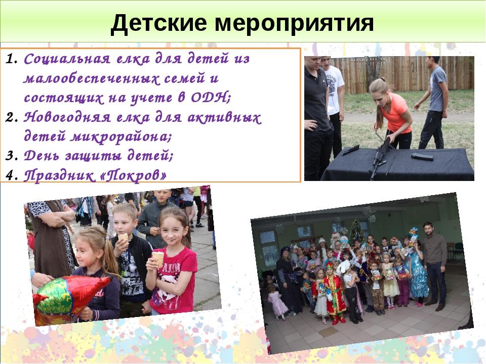 Детские мероприятия Социальная елка для детей из малообеспеченных семей и сос...