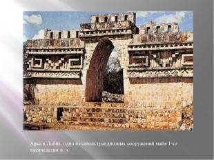 Арка в Лабне, одно из самых грандиозных сооружений майя 1-го тысячелетия н. э.