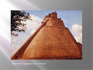 Пирамида Прорицателя' в Ушмале