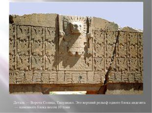 Деталь — Ворота Солнца, Тиауанако. Это верхний рельеф одного блока андезита —