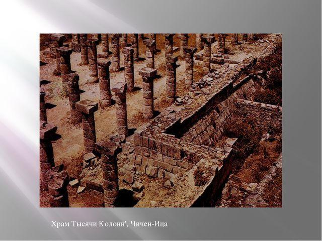 Храм Тысячи Колонн', Чичен-Ица