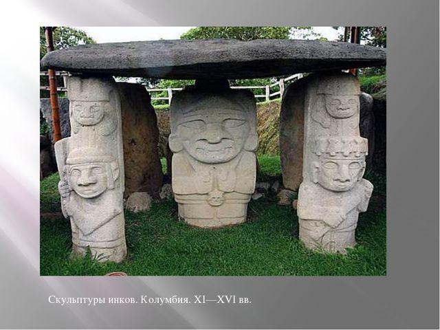 Скульптуры инков. Колумбия. XI—XVI вв.