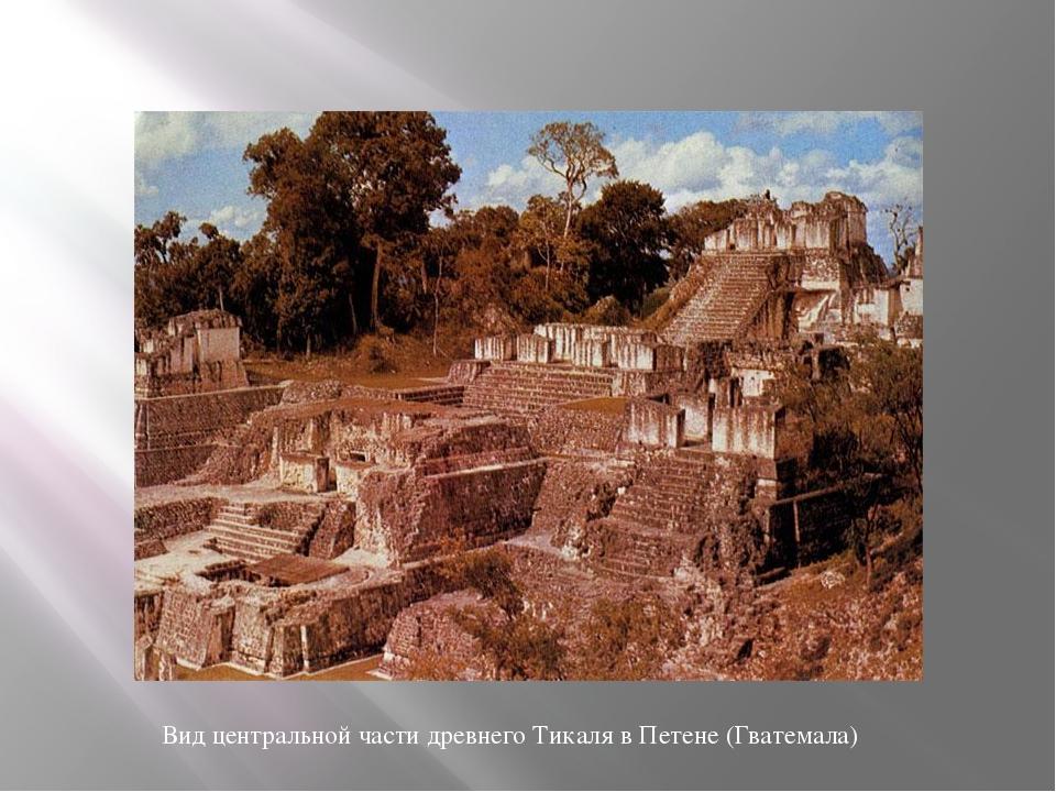 Вид центральной части древнего Тикаля в Петене (Гватемала)