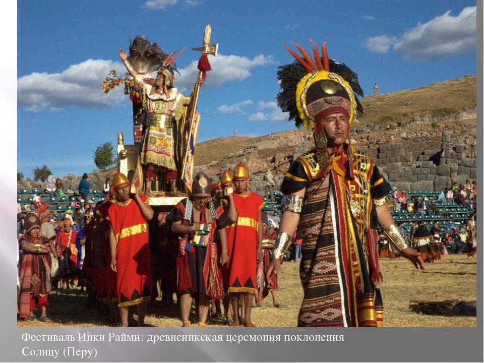 Фестиваль Инки Райми: древнеинкская церемония поклонения Солнцу (Перу)