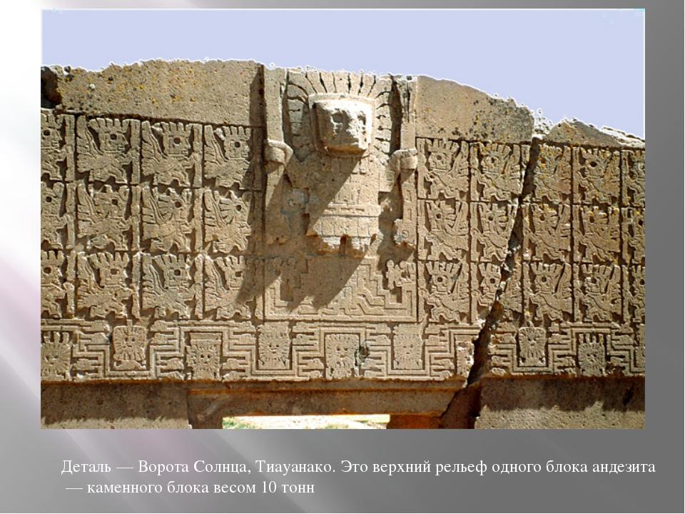 Деталь — Ворота Солнца, Тиауанако. Это верхний рельеф одного блока андезита —...