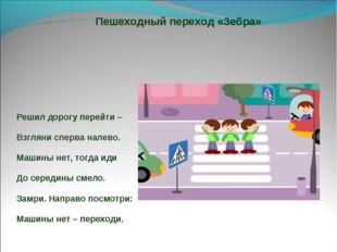 Пешеходный переход «Зебра» Решил дорогу перейти – Взгляни сперва налево. Маши