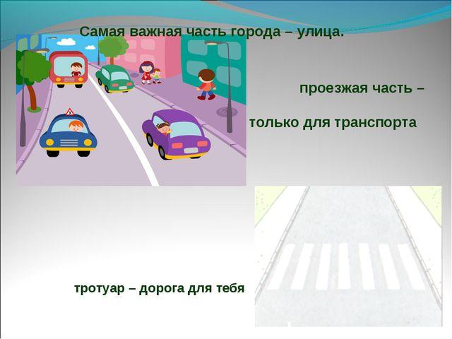 Самая важная часть города – улица. проезжая часть – только для транспорта тро...