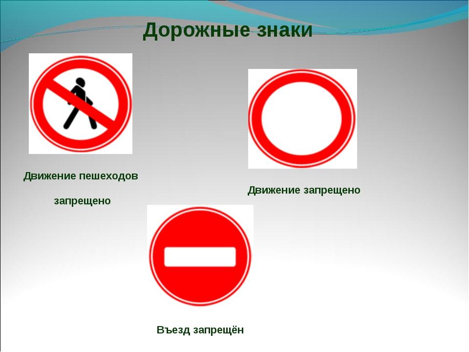 Движение запрещено Въезд запрещён Движение пешеходов запрещено Дорожные знаки