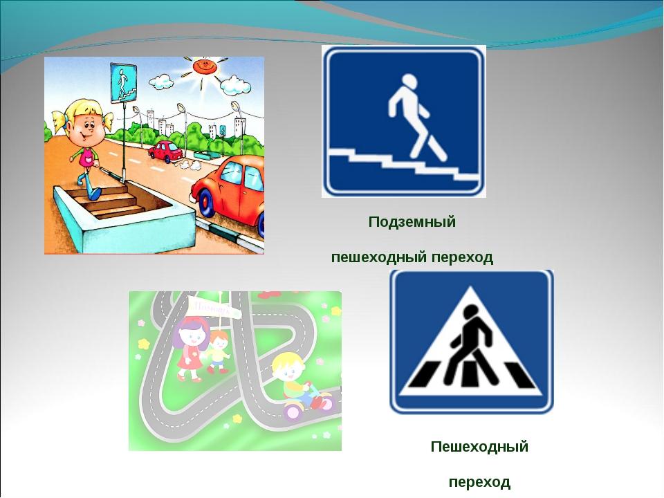Пешеходный переход Подземный пешеходный переход