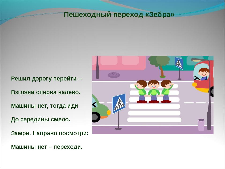 Пешеходный переход «Зебра» Решил дорогу перейти – Взгляни сперва налево. Маши...