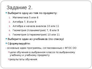 Задание 2. Выберите одну из тем по предмету: Математика 5 или 6 Алгебра 7, 8