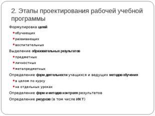 2. Этапы проектирования рабочей учебной программы Формулировка целей обучающи