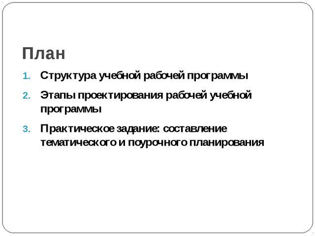 План Структура учебной рабочей программы Этапы проектирования рабочей учебной...