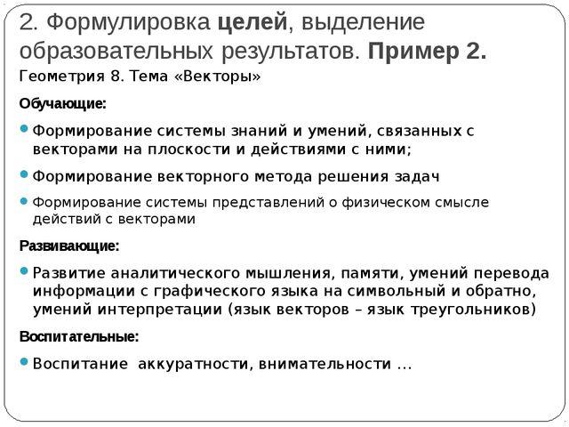 2. Формулировка целей, выделение образовательных результатов. Пример 2. Геоме...