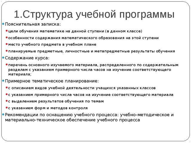 1.Структура учебной программы Пояснительная записка: цели обучения математике...