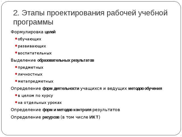 2. Этапы проектирования рабочей учебной программы Формулировка целей обучающи...