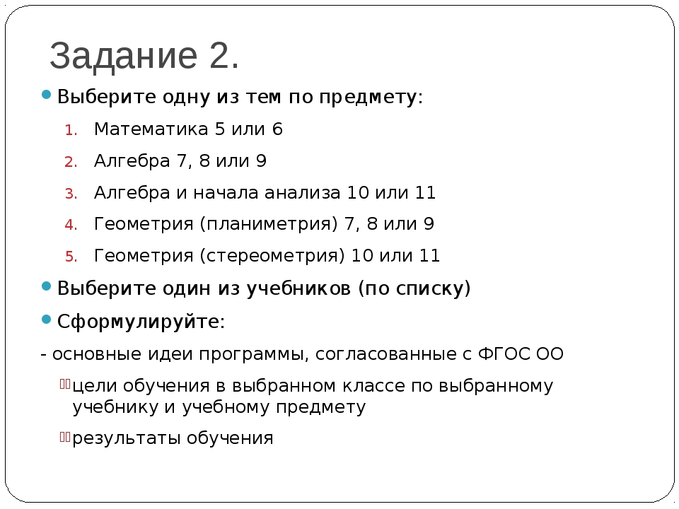Задание 2. Выберите одну из тем по предмету: Математика 5 или 6 Алгебра 7, 8...