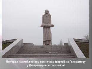 Меморіал пам'яті жертвам політичних репресій та Голодомору у Дніпропетровсько
