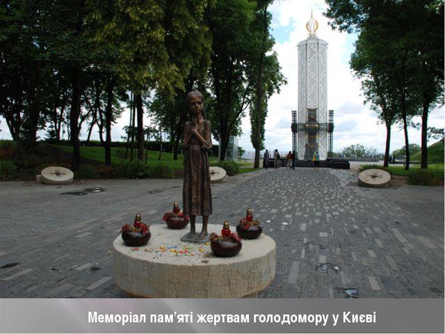 Меморіал пам'яті жертвам голодомору у Києві