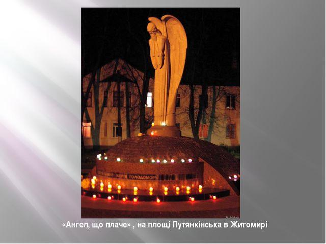 «Ангел, що плаче» , на площі Путянкінська в Житомирі