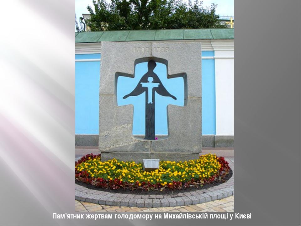 Пам'ятник жертвам голодомору на Михайлівській площі у Києві