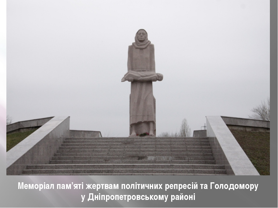 Меморіал пам'яті жертвам політичних репресій та Голодомору у Дніпропетровсько...