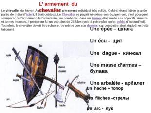 Lechevalierdu Moyen Âge disposait d'unarmementindividuel très solide. Cel