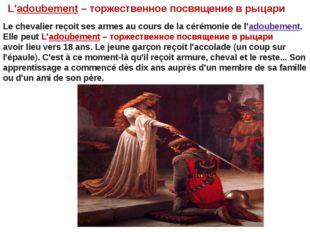 Le chevalier reçoit ses armes au cours de la cérémonie de l'adoubement. Elle