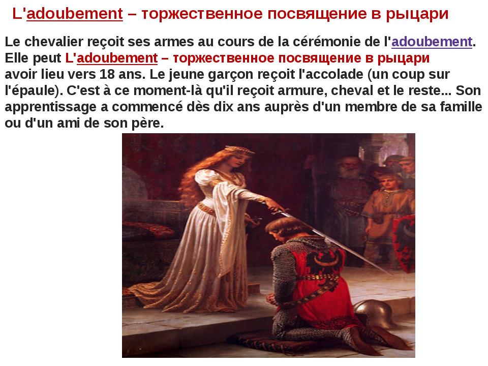 Le chevalier reçoit ses armes au cours de la cérémonie de l'adoubement. Elle...