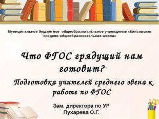 Муниципальное бюджетное общеобразовательное учреждение «Киясовская средняя об