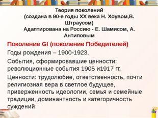 Теория поколений (создана в 90-е годы ХХ века Н. Хоувом,В. Штраусом) Адаптир