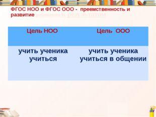 ФГОС НОО и ФГОС ООО - преемственность и развитие ребования к результатам Цел