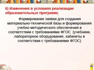 6) Изменения в условиях реализации образовательных программ; Формирование зая