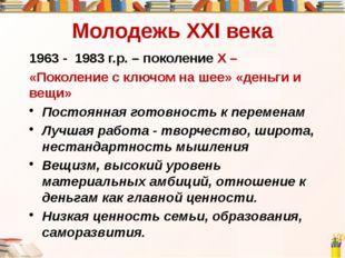 Молодежь ХХI века 1963 - 1983 г.р. – поколение Х – «Поколение с ключом на шее
