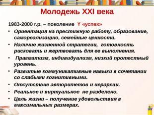 Молодежь ХХI века 1983-2000 г.р. – поколение Y «успех» Ориентация на престижн