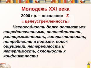Молодежь ХХI века 2000 г.р. – поколение Z « целеустремленность» Неспособнос