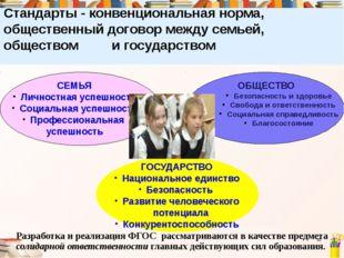 Стандарты - конвенциональная норма, общественный договор между семьей, общест