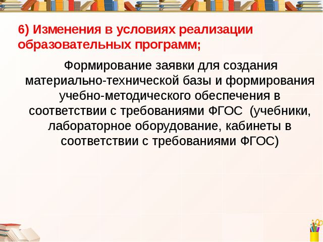 6) Изменения в условиях реализации образовательных программ; Формирование зая...
